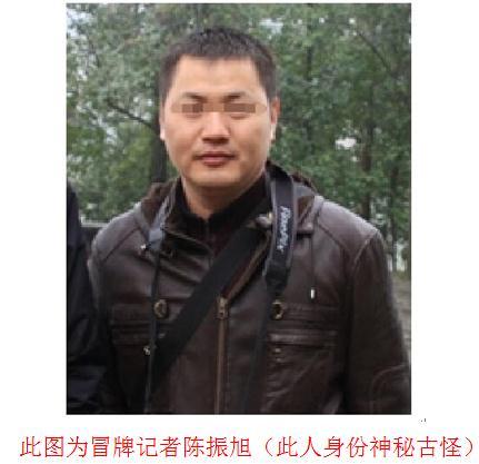 温州市苍南县龙港镇假冒记者陈振旭
